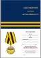 Медаль Спецназа ГРУ Ветеран фотография