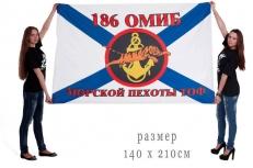 Большой флаг «186 ОМИБ Морской пехоты» фото