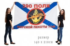 Большой флаг «390 полк Морской пехоты» фото