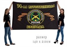 Большой флаг 74-й мотострелковой бригады фото