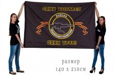 Большой флаг «Девиз снайпера» фото