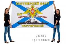 Большой флаг ЭМ «Настойчивый» фото