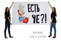Большой флаг «Есть чё?!» фото