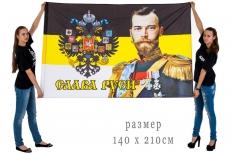 Большой флаг «Император Николай» фото