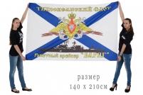 Большой флаг «Ракетный крейсер Варяг»