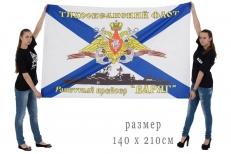 Большой флаг «Ракетный крейсер Варяг» фото