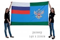Большой флаг Росжелдора фото