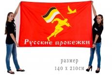 Большой флаг «Русские пробежки» фото