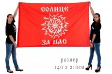 Большой флаг «Солнце за нас» фото