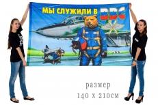 Большой флаг ВВС «Медведь» фото