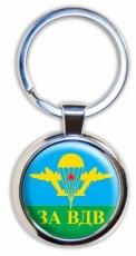 """Брелок для ключей  """"ВДВ"""" фото"""
