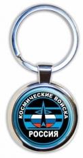 """Брелок для ключей """"Космические Войска"""""""