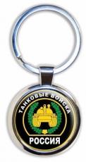 """Брелок для ключей """"Танковые Войска"""" фото"""