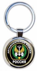 """Брелок для ключей """"Автомобильные Войска"""" фото"""