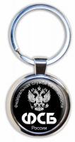 """Брелок для ключей """"ФСБ России"""""""