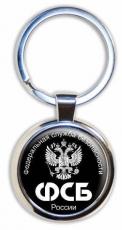 "Брелок для ключей ""ФСБ России"" фото"