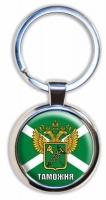 """Брелок для ключей """"Таможня"""" с гербом"""