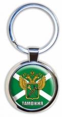 """Брелок для ключей """"Таможня"""" с гербом фото"""