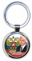 "Брелок для ключей ""Путин - наш президент"""