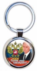 "Брелок для ключей ""Путин - наш президент"" фото"