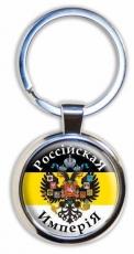 """Брелок для ключей """"Российская Империя"""""""