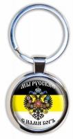"""Брелок для ключей """"Имперский флаг"""" """"Мы Русские, с нами Бог"""""""
