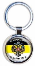 """Брелок для ключей """"Имперский флаг"""" """"Мы Русские, с нами Бог"""" фото"""