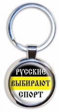 """Брелок для ключей """"Русские выбирают спорт"""" фото"""