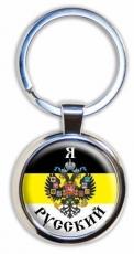 """Брелок для ключей """"Я Русский"""" фото"""