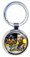 "Брелок для ключей ""Царь Николай II"""