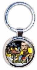"""Брелок для ключей """"Царь Николай II"""" фото"""