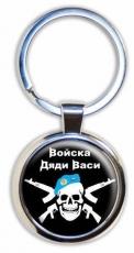 """Брелок для ключей """"Войска Дяди Васи"""" фото"""