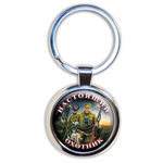 """Брелок для ключей """"Настоящий Охотник"""" фото"""