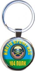 Брелок «104 полк ВДВ» фото