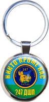 Брелок «247 ДШП ВДВ России»
