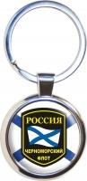 Брелок «Черноморский флот России»