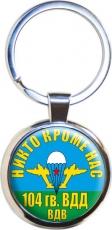 Брелок «Флаг 104 гв. ВДД ВДВ» фото