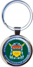 Брелок «Флаг Оренбургское Казачье войско» фото