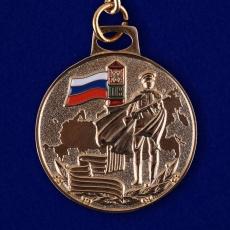 """Брелок-медаль """"Погранвойска России"""" фото"""