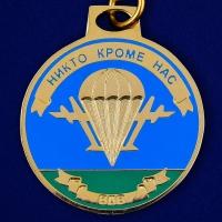 """Брелок """"Медаль ВДВ"""""""