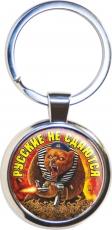 Брелок для ключей «Русские не сдаются» фото