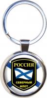 Брелок Северный флот России