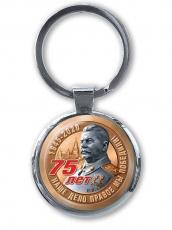 Брелок со Сталиным к 75-летию Великой Победы фото