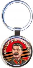 """Брелок """"Сталин"""" фото"""