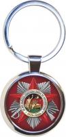 Сувенирный брелок для афганца