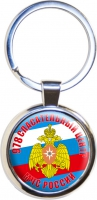 """Брелок """"В/ч 63330 - 978 Спасательный центр МЧС"""""""