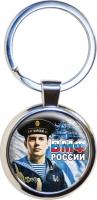 Брелок ВМФ «Матрос»