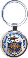 """Брелок """"Военно-морской флот"""""""
