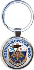 """Брелок """"Военно-морской флот"""" фото"""