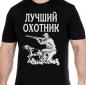 """Мужская футболка """"Лучший охотник"""" фотография"""